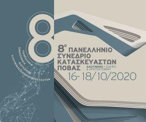 8o-synedrio-povas.jpg