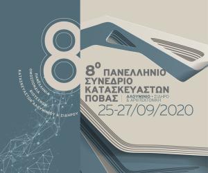 8o-panellinio-synedrio-kataskevastwn-povas.png