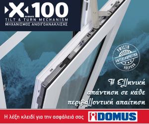 domus-side-banner.png